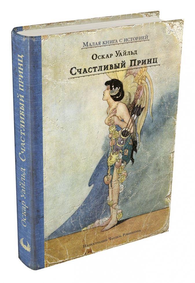 Уайльд О. - Счастливый принц и другие сказки обложка книги