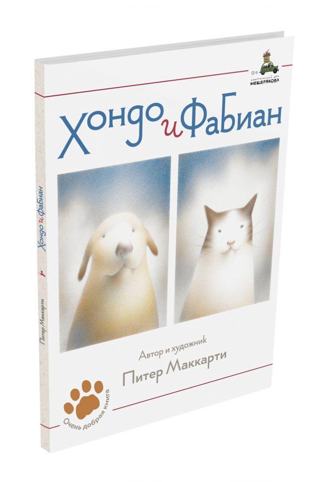 Маккарти П. - Хондо и Фабиан обложка книги