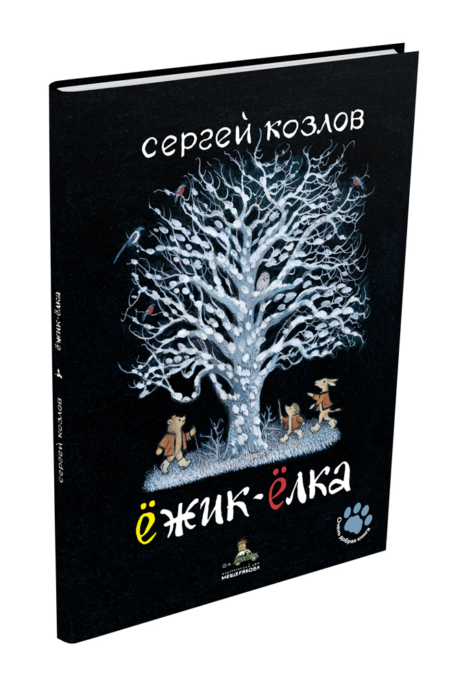 Козлов С. Г. Ёжик-Ёлка цена и фото