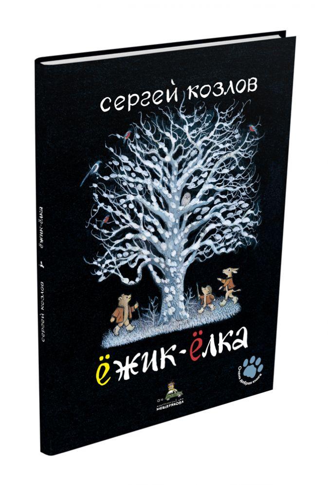 Козлов С. Г. - Ёжик-Ёлка обложка книги