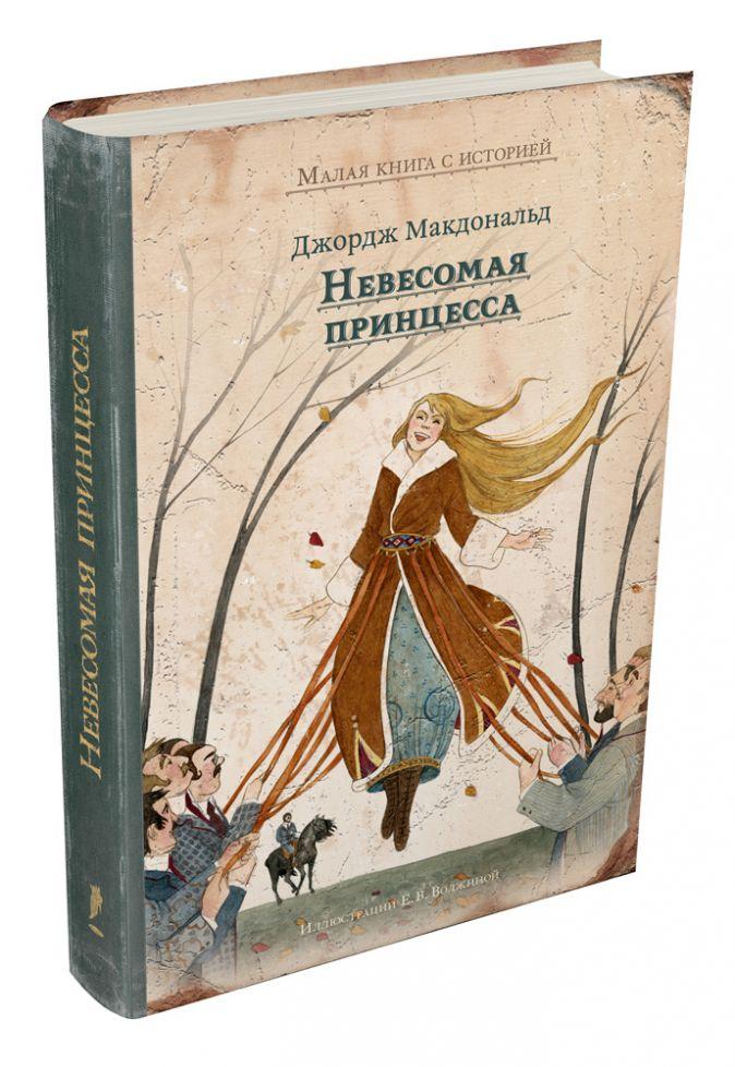Макдональд Дж. - Невесомая принцесса обложка книги