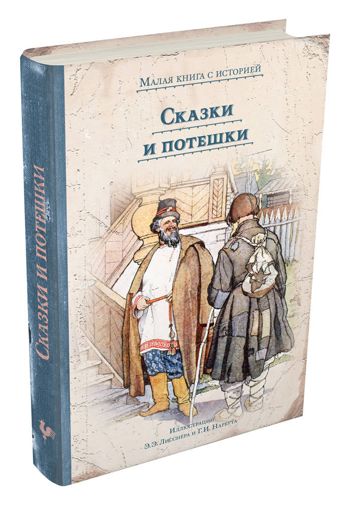 Сказки и потешки сказки и басни в иллюстрациях георгия нарбута