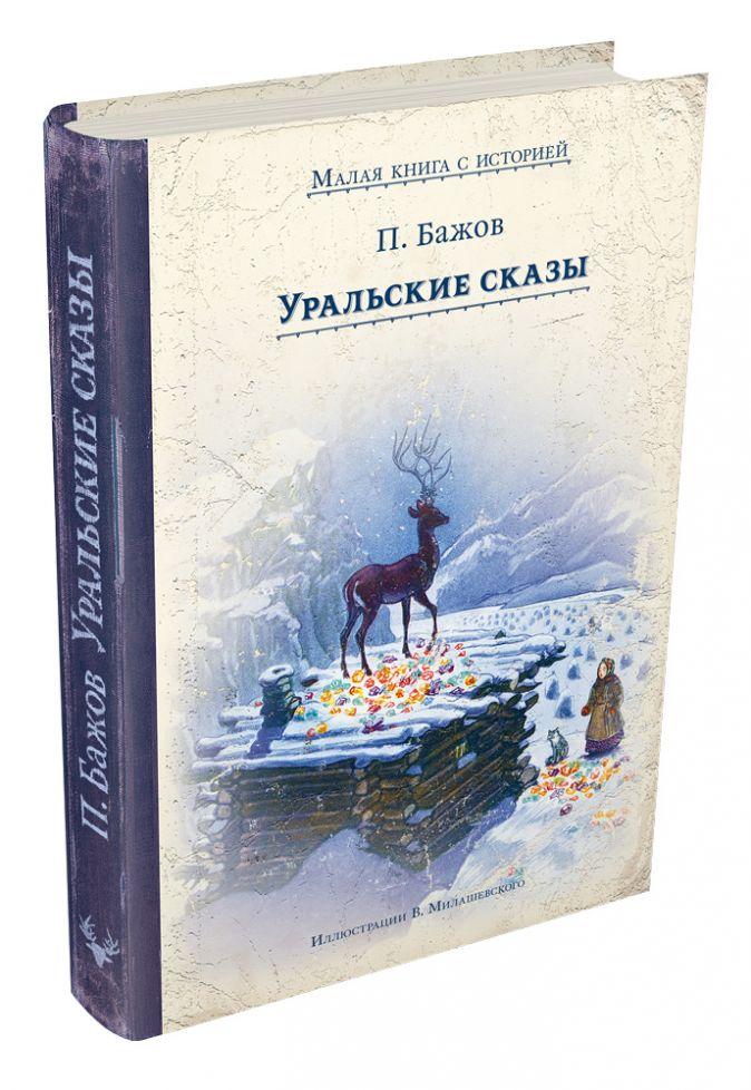 Бажов П. - Уральские сказы обложка книги