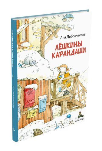 Доброчасова А. - Лёшкины карандаши обложка книги
