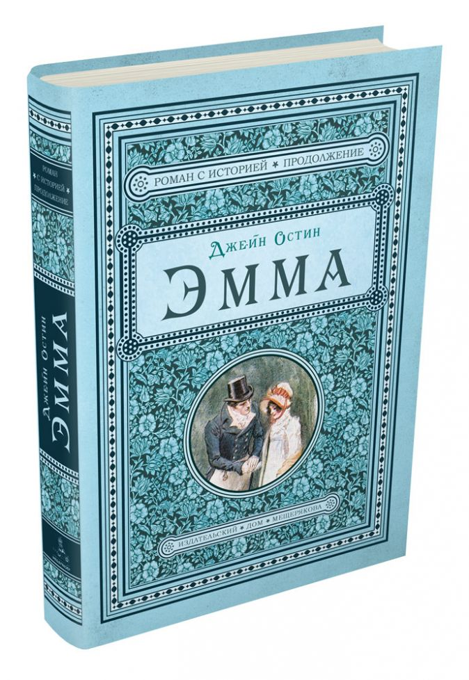 Остин Джейн - Эмма обложка книги