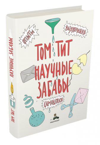 Тит Том - Научные забавы. Интересные опыты, самоделки, развлечения обложка книги