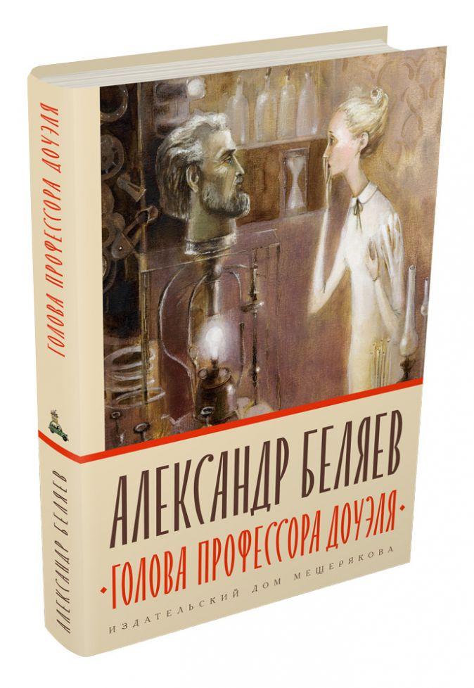 Беляев А. - Голова профессора Доуэля обложка книги