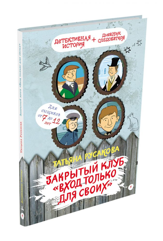 """Русакова Т. - Закрытый клуб """"Вход только для своих"""" обложка книги"""