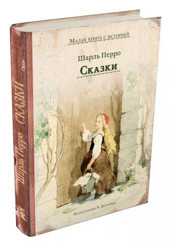 Перро Шарль - Сказки (Перро) обложка книги