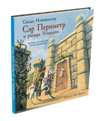 Нойшвандер С. - Сэр Периметр и рыцарь Угландии обложка книги