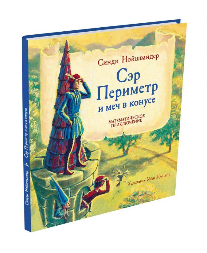 Нойшвандер С. - Сэр Периметр и Меч в конусе обложка книги
