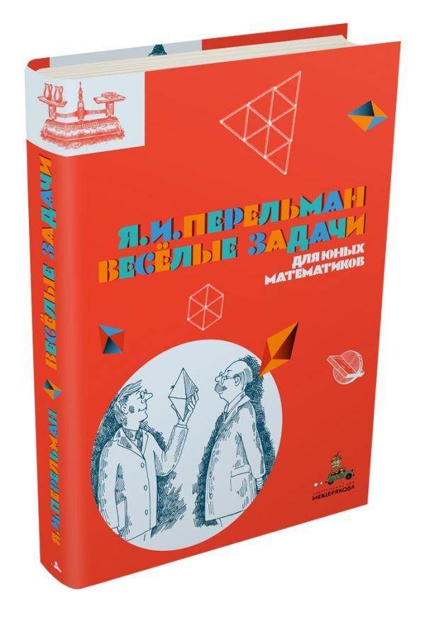 интересно Весёлые задачи для юных математиков книга