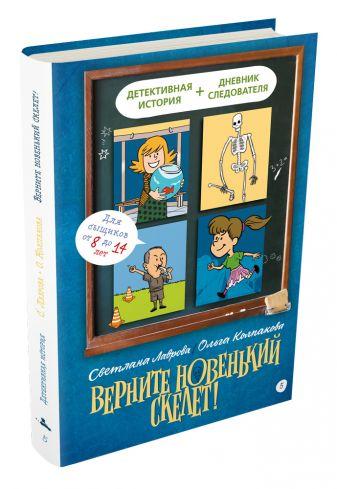 Колпакова О., Лаврова С. - Верните новенький скелет! обложка книги