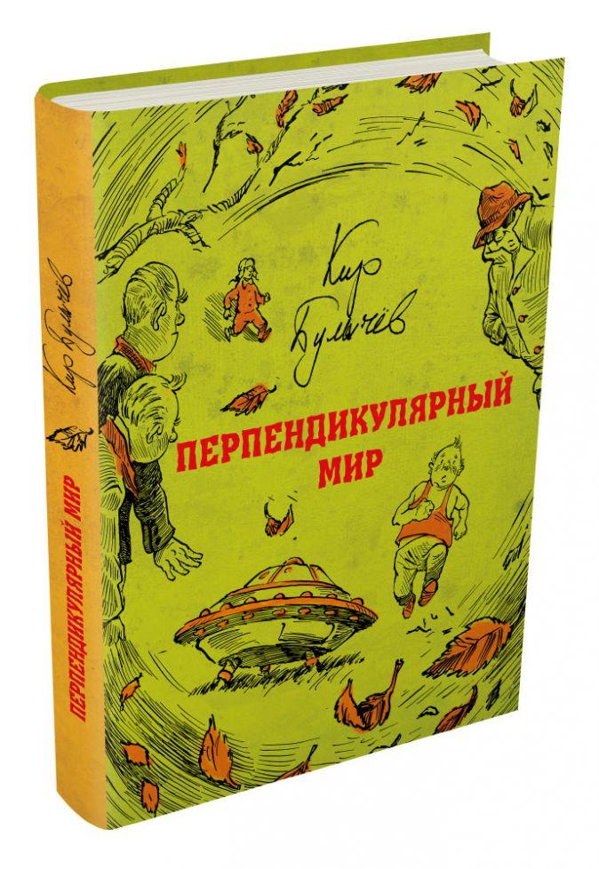 Булычев К. - Перпендикулярный мир обложка книги