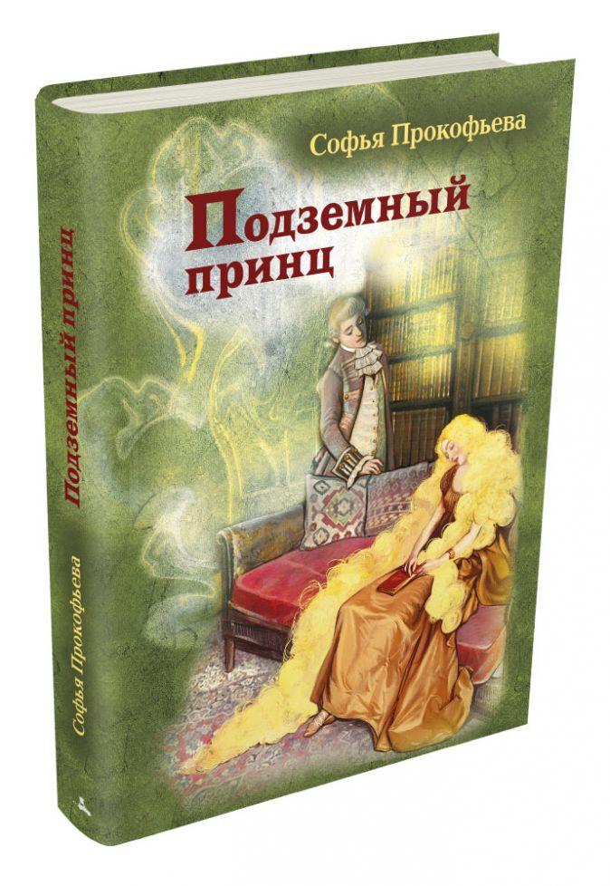Прокофьева С. - Подземный принц обложка книги