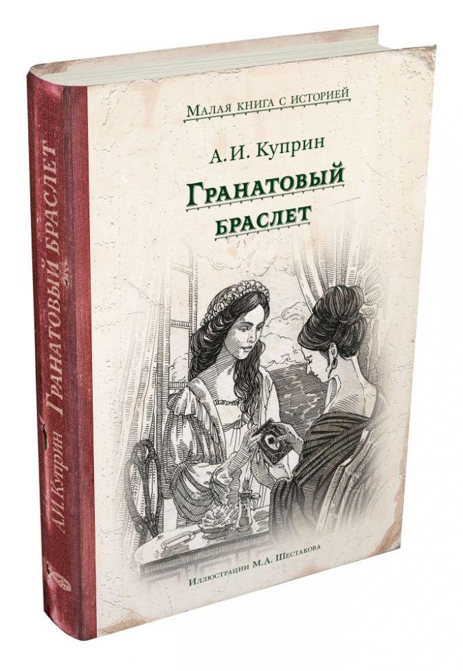 Куприн А. - Гранатовый браслет обложка книги