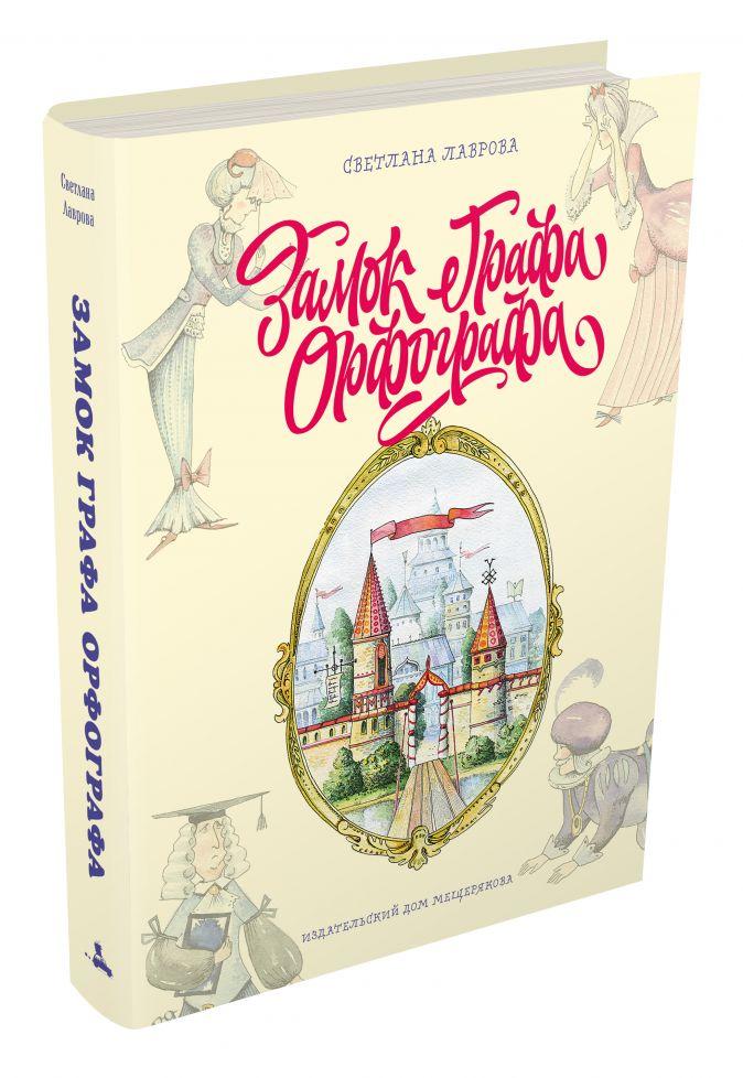 Лаврова С. - Замок графа Орфографа, или Удивительные приключения с орфографическими правилами обложка книги