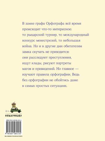Замок графа Орфографа, или Удивительные приключения с орфографическими правилами Лаврова С.