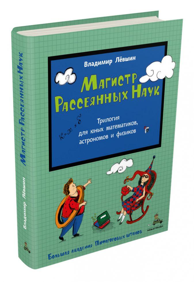 Левшин В. - Магистр Рассеянных Наук: Математическая трилогия обложка книги