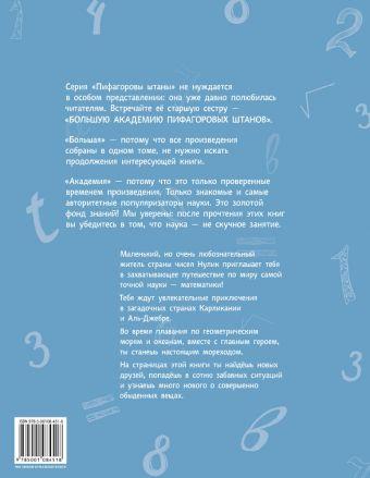 Приключения Нулика. Математическая трилогия Левшин В.