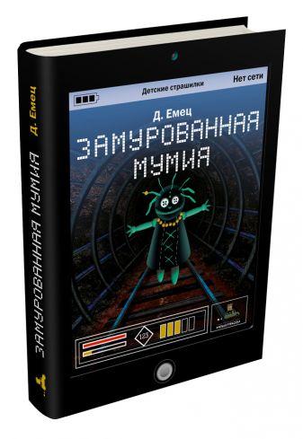 Емец Д. - Замурованная мумия обложка книги