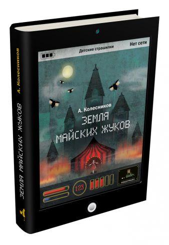 Колесников А. Р. - Земля майских жуков обложка книги
