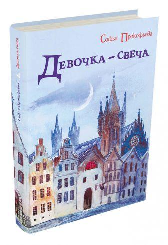 Прокофьева С. - Девочка-свеча обложка книги