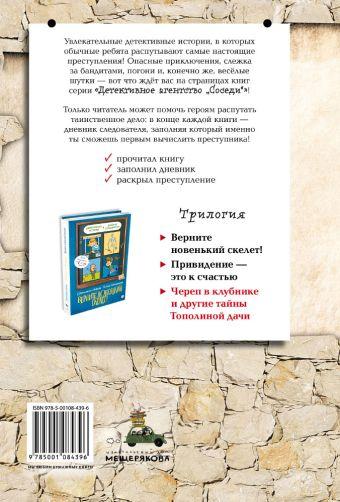 Череп в клубнике и другие тайны Тополиной дачи Колпакова О., Лаврова С.