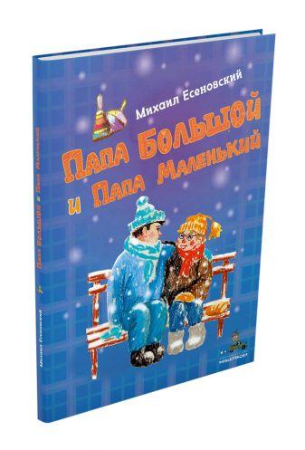 Есеновский М. - Папа Большой и Папа Маленький обложка книги