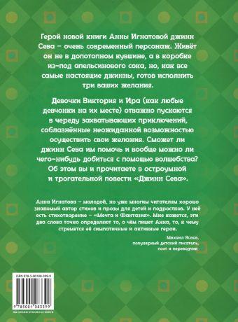 Джинн Сева Игнатова А.