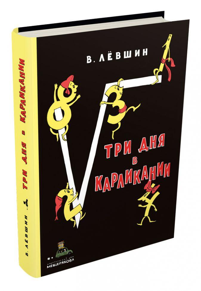 Левшин В. - Три дня в Карликании обложка книги