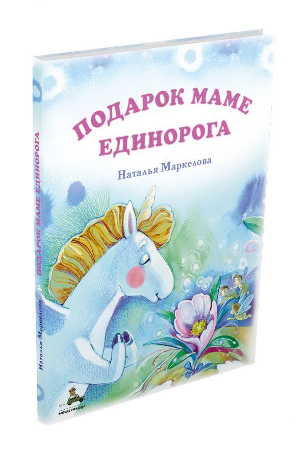 Фото - Наталья Маркелова Подарок маме единорога лучший подарок для мамы