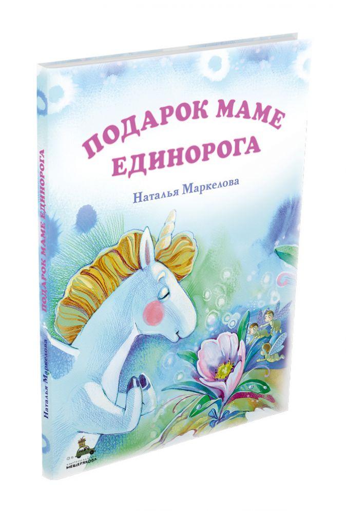 Маркелова Н.Е. - Подарок маме единорога обложка книги
