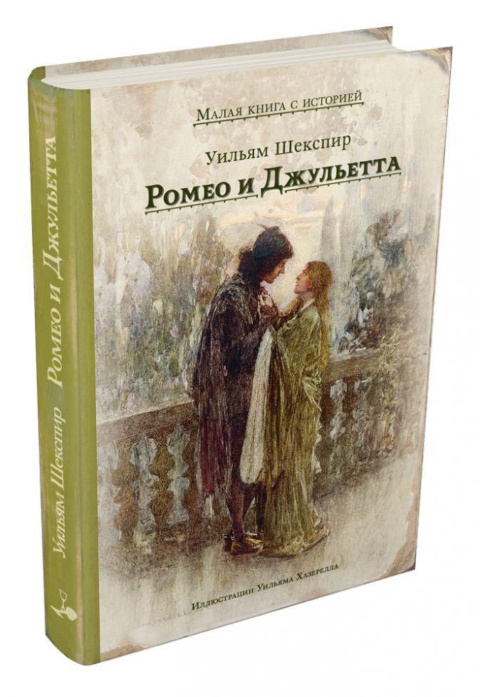 Шекспир У. - Ромео и Джульетта обложка книги