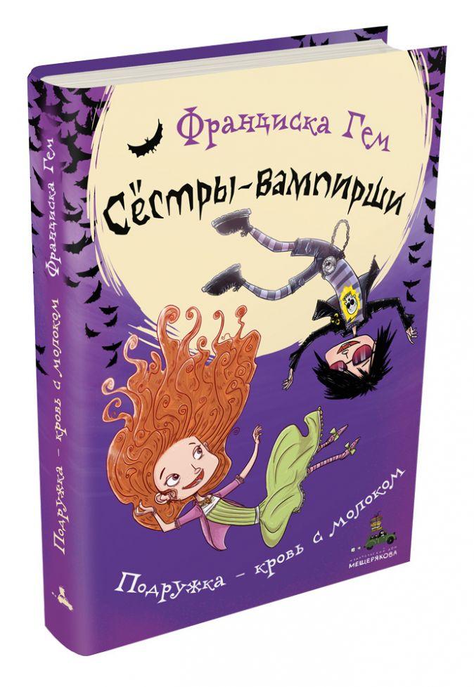 Гем Ф. - Подружка - кровь с молоком обложка книги