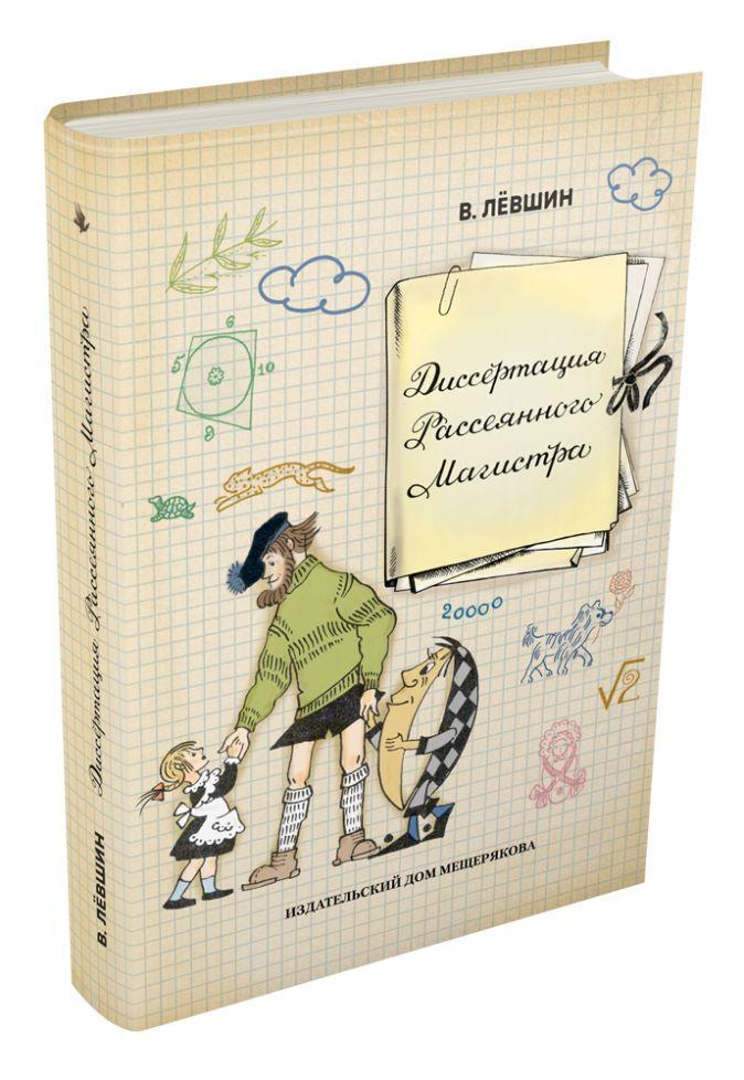Левшин В. - Диссертация Рассеянного Магистра обложка книги