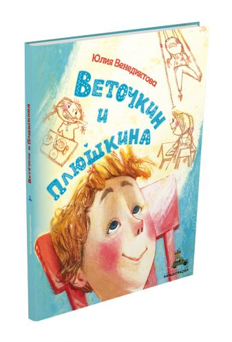 Венедиктова Ю. - Веточкин и Плюшкина обложка книги