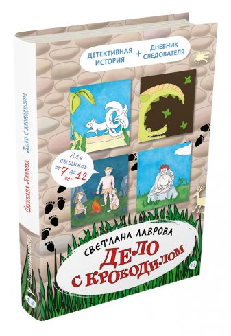 Лаврова С. - Дело с крокодилом обложка книги
