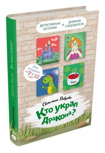 Лаврова С. - Кто украл дракона? обложка книги