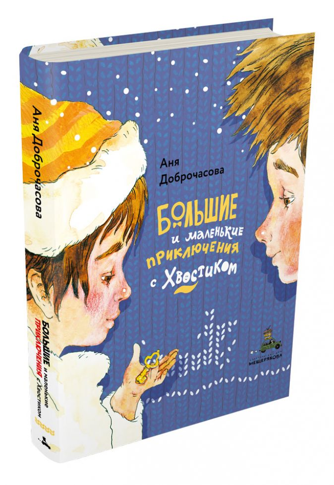 Доброчасова А. - Большие и маленькие приключения с Хвостиком обложка книги