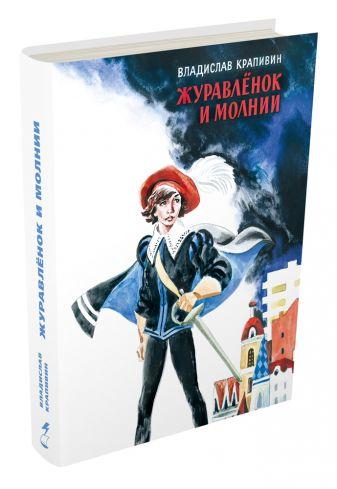 Крапивин В - Журавленок и молнии обложка книги