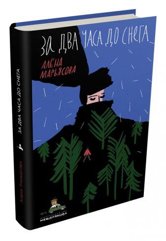 Марьясова А. - За два часа до снега (Марьясова А.Е) обложка книги
