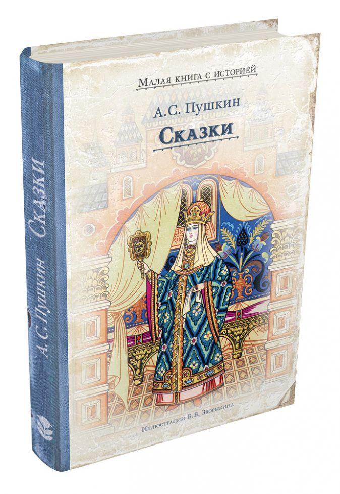 Пушкин А.С. - Сказки (Пушкин А.С) обложка книги