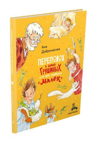 """Доброчасова А. - Переполох в семье Грушиных, или как появился """"Малёк"""" (Доброчасова А.) обложка книги"""