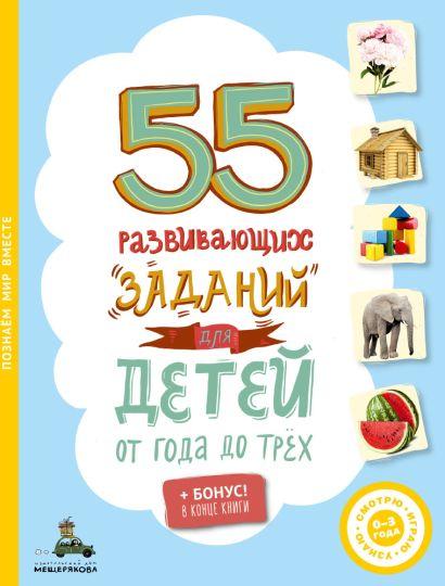 55 развивающих заданий для детей от года до трёх - фото 1