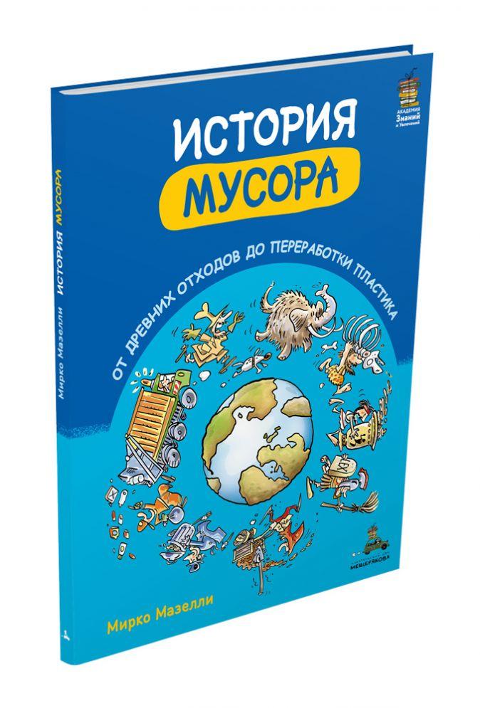 История мусора. От древних отходов до переработки пластика (Мазелли М.) Мазелли М.