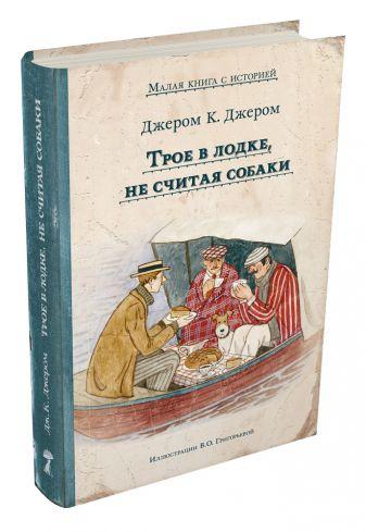 Джером Дж. К. - Трое в лодке, не считая собаки (Джером К.Дж.) обложка книги