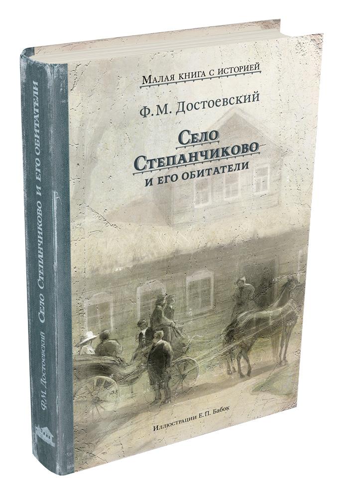 Достоевский Ф.М. Село Степанчиково и его обитатели (Достоевский Ф.М.)
