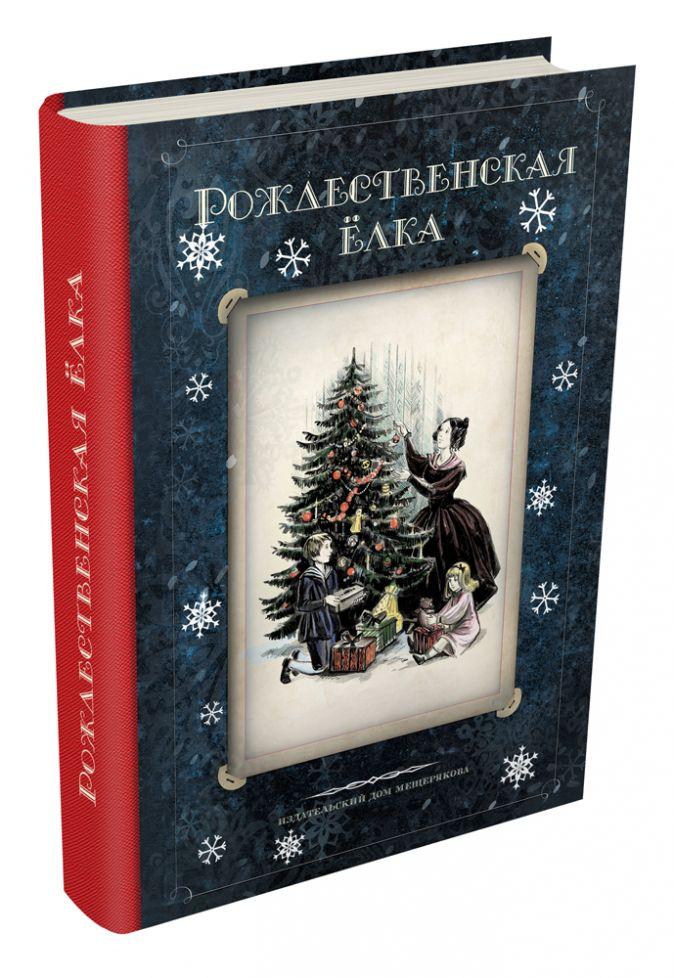 Рождественская ёлка. Стихи и рассказы русских писателей. История и традиции нет