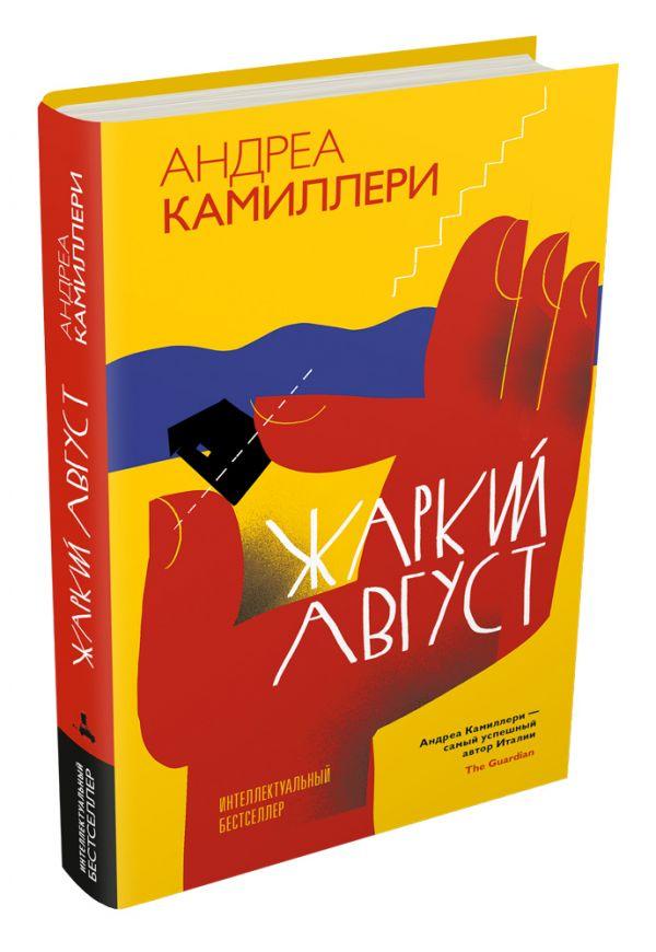 жаркий август книга вторая читать полностью